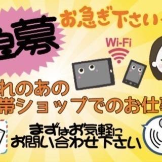 【未経験者大歓迎!】携帯ショップクルー大募集♪