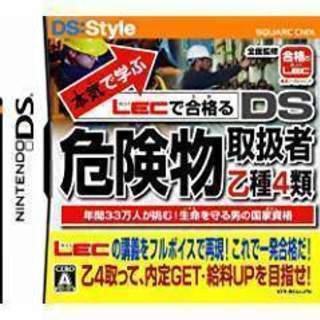 任天堂DS 危険物取扱者乙種4類