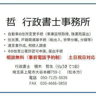相続関係書類の作成支援(相談は無料、添削は5000円~)