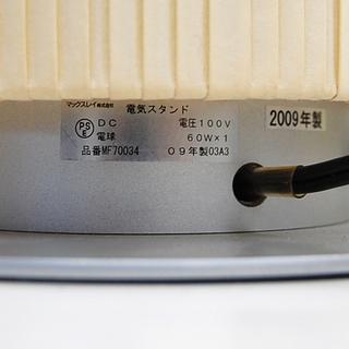 スタンドライト 照明器具 2009年製  Maxray マックスレイ MF70034 高さ98cm ☆ PayPay(ペイペイ)決済可能 ☆ 札幌市 清田区 平岡 − 北海道