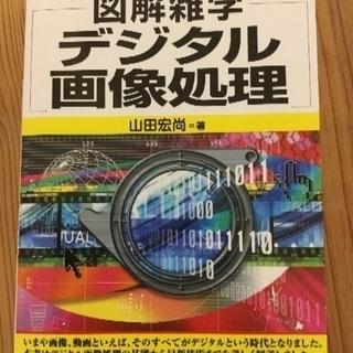 図解雑学 デジタル画像処理