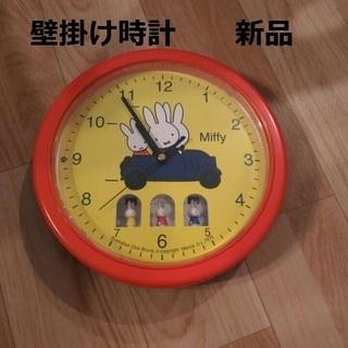 【新品】Miffy  壁掛け時計