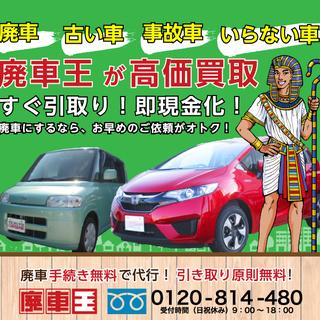 テレビCM放送中!車の処分!引取り無料!手続きも無料です。…
