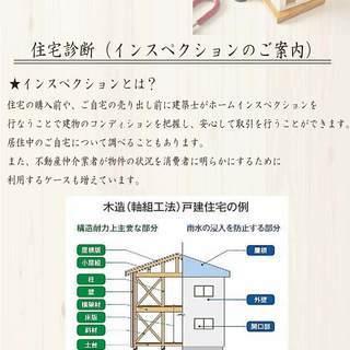 沖縄で住宅診断(ホームインスペクション)を依頼するなら http...