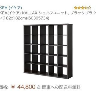 IKEA カラックス KALLAX シェルフ