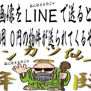 【入居まで完全サポート】凄い仲介の会社が爆誕→LINE登録お待ち...