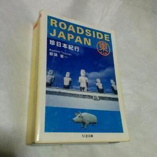 珍日本紀行東日本編