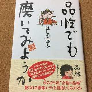 【品性でも磨いてみようか】ほしのゆみ★送料無料