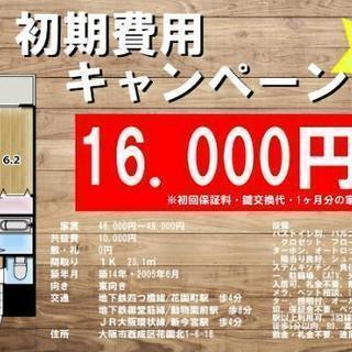 初期費用16.000円★期間限定★四つ橋線★花園町