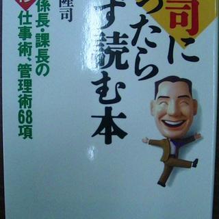 【193】 上司になったらまず読む本 秋元隆司 成美堂出版 19...