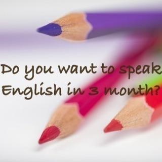 英語コーチングで欲しい英語力と自信を手に入れませんか?