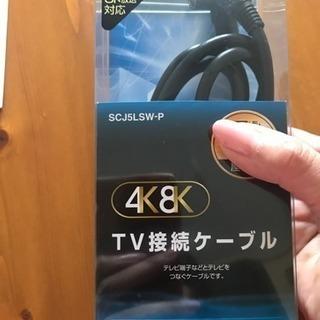 テレビ ケーブル