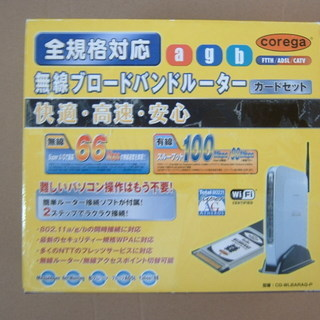 WiFi 無線ルーター PCカード付