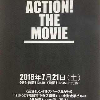 映像演技ワークショップ【ACTION! THE MOVIE】