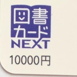 10000円分図書カード 未使用