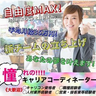 【自由度MAX!平均月給35万円】憧れのキャリアコーディネーターで...