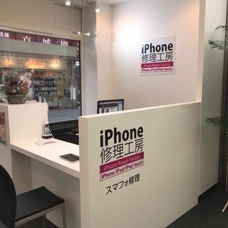【iPhone修理】自由が丘でiPhoneのトラブルはiPhone...