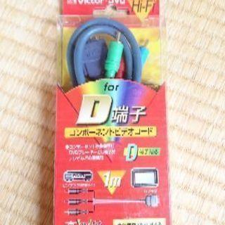 【新品】D端子/コンポーネントビデオコード