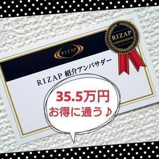 ライザップ 35.5万円お得に通う! 1番お得な特典付きご紹介カー...