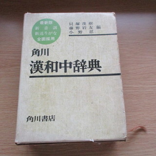 角川 漢和中辞典