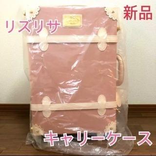 【新品】リズリサ  ピンク キャリーバッグ キャリーケース スー...