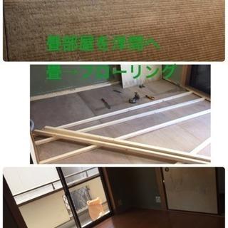 畳からフローリングに 和室を洋室に変更工事致します(所沢市 狭山...