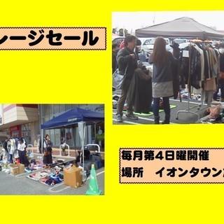 6/24 7/22イオンタウン加古川ガレージセール 開催&出店者募集