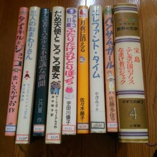 小学中学年から高学年用 本
