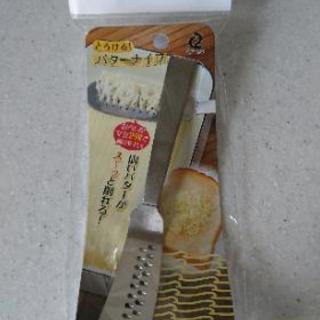 とろける バターナイフ