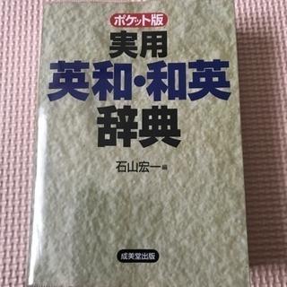 実用  英和・和英辞典📖
