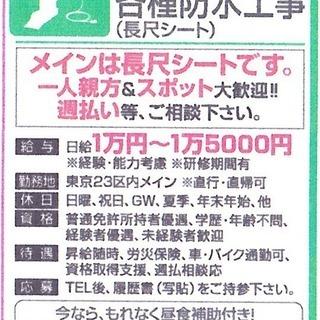 《東西線 浦安 江戸川》 月給25万~40万以上  昼食付きです。...