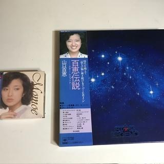 【良品】山口百恵 CD/LP アルバムセット (送料無料)