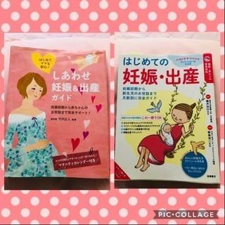 妊娠・出産 本×2【美品】