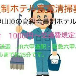 株ロフティーサービスホテル清掃員募集