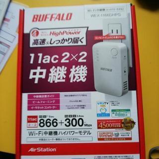 wi-hi中継機 BUFFALO WEX-1166DHPS 新品ほとんど