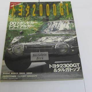 絶版本  トヨタ2000GT ノスタルジックヒーロー