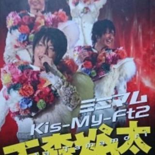 ミニマムKis-My-Ft2玉森裕太/ジャニーズ研究会