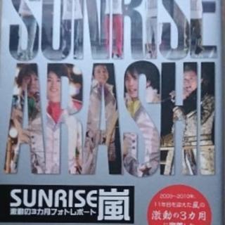 SUNRISE嵐 激動の3カ月フォトレポート ポケット版/ジャニ...