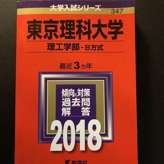 【赤本】東京理科大学(理工学部−B方式) (2018年版大…