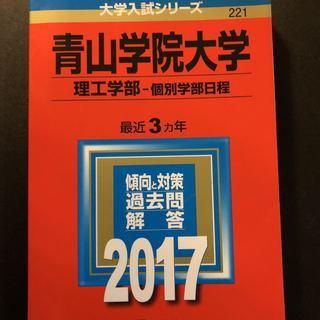 青山学院大学(理工学部−個別学部日程) (2017年版大学…