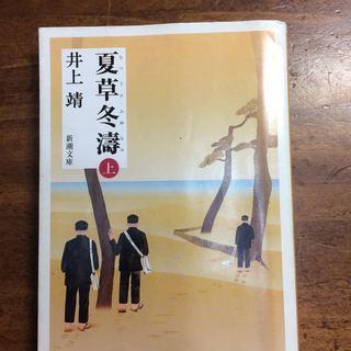 夏草冬涛 (上)+(下)井上靖 (新潮文庫) セット