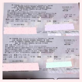 続 『刀剣乱舞 - 花丸 -』スペシャルイベント 「花丸 ◎ ま...