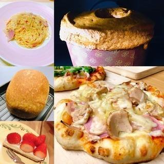残1名様❗️全5品パン・ピザ・スイーツ作ろう❗️