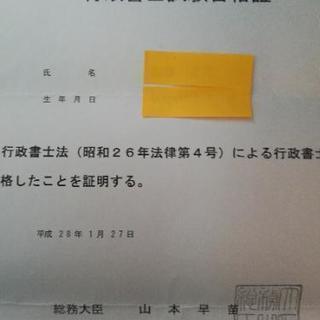 行政書士試験のオンラインレッスンします!
