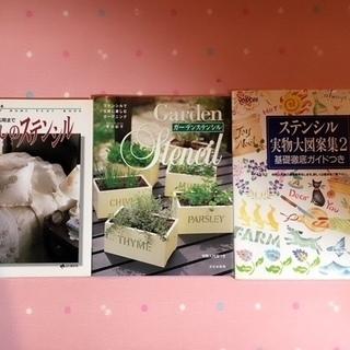 【お取引者決定】 ステンシルの本3冊&ステンシルプレート4枚