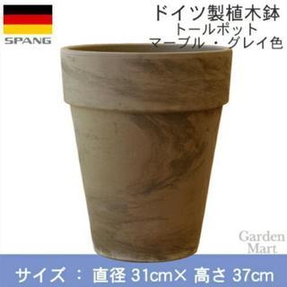 新品未使用❤トールポット 外径31cmサイズ マーブル・グレイ色