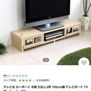 ロータイプ テレビ台 テレビボード