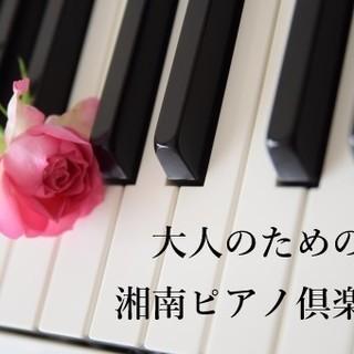 大人のためのピアノ発表会@湘南、参加者を募集しています♪