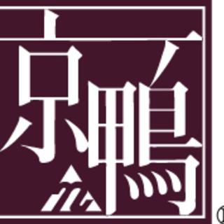 山城農産㈱美咲食肉加工場 事務員(正社員)急募