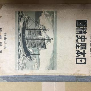 地図帳 日本歴史精圖 昭和3年